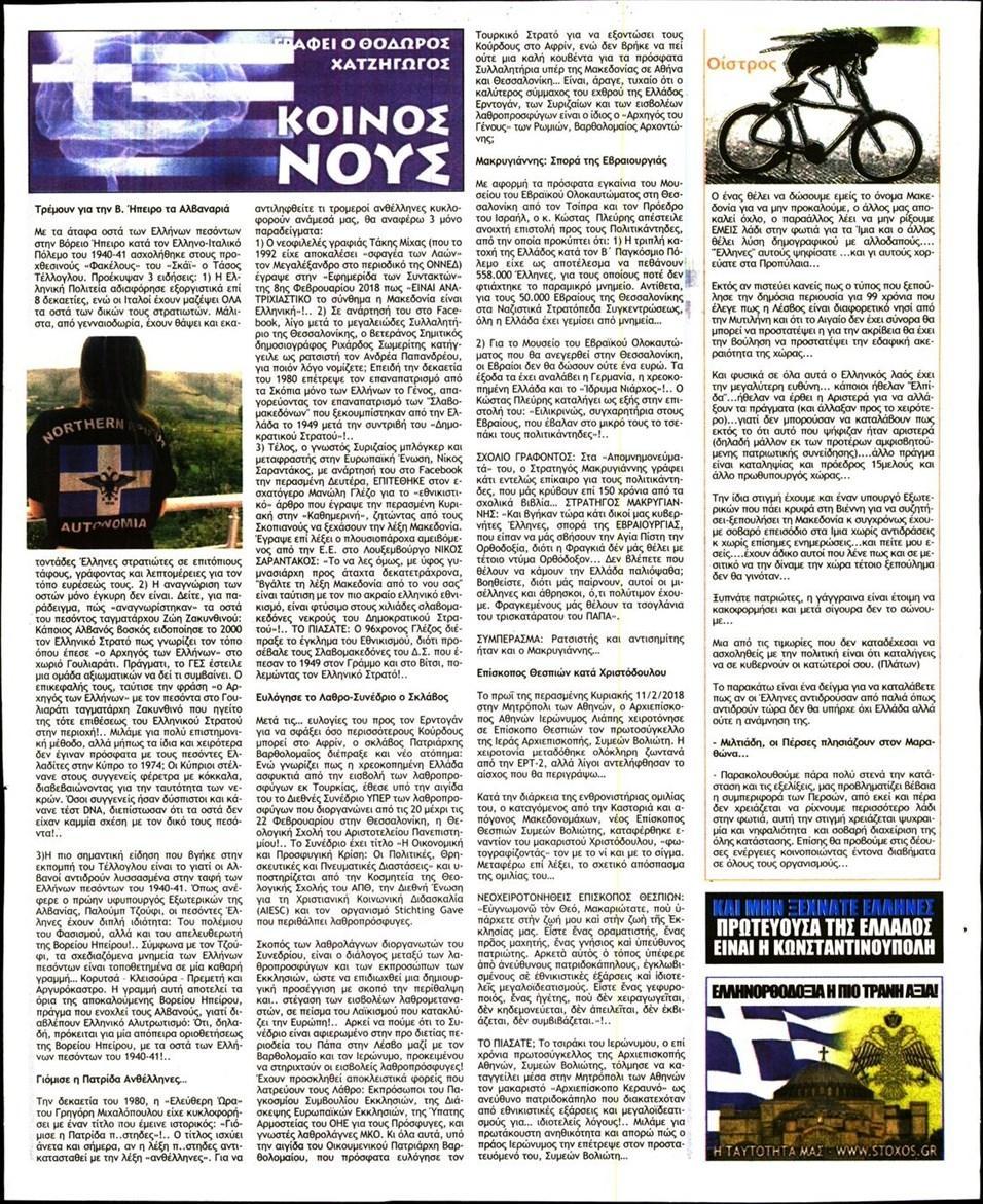 Οπισθόφυλλο εφημερίδας ������������