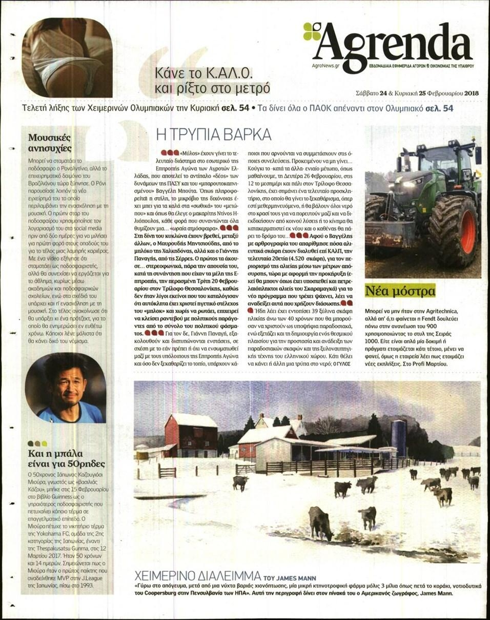 Οπισθόφυλλο εφημερίδας Agrenda