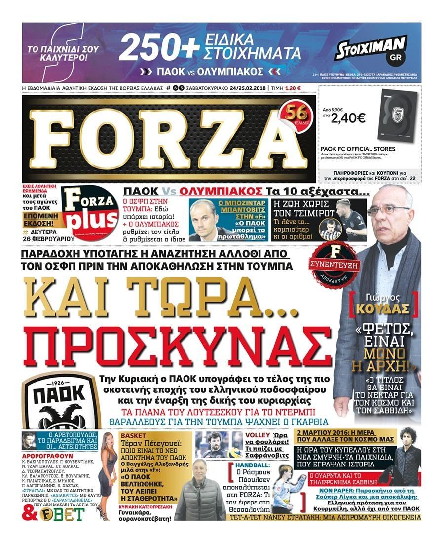 Πρωτοσέλιδο εφημερίδας Forza