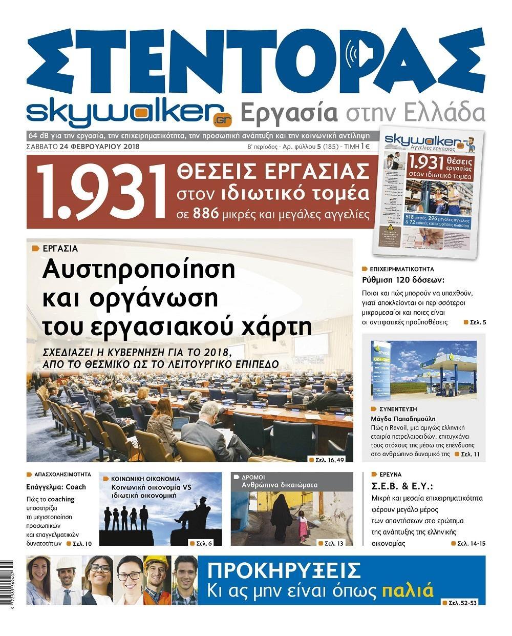 Πρωτοσέλιδο εφημερίδας ΣΤΕΝΤΟΡΑΣ