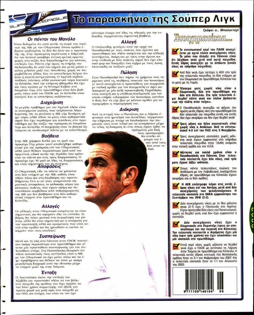 Οπισθόφυλλο εφημερίδας ����������������