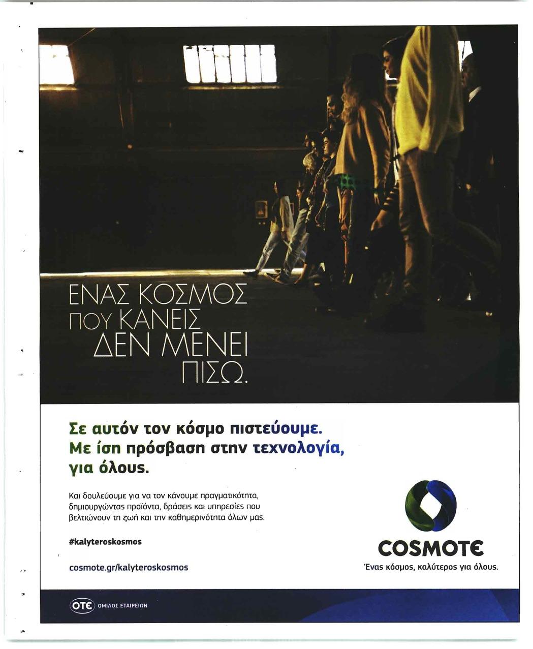 Οπισθόφυλλο εφημερίδας Ευρώ Οικονομία