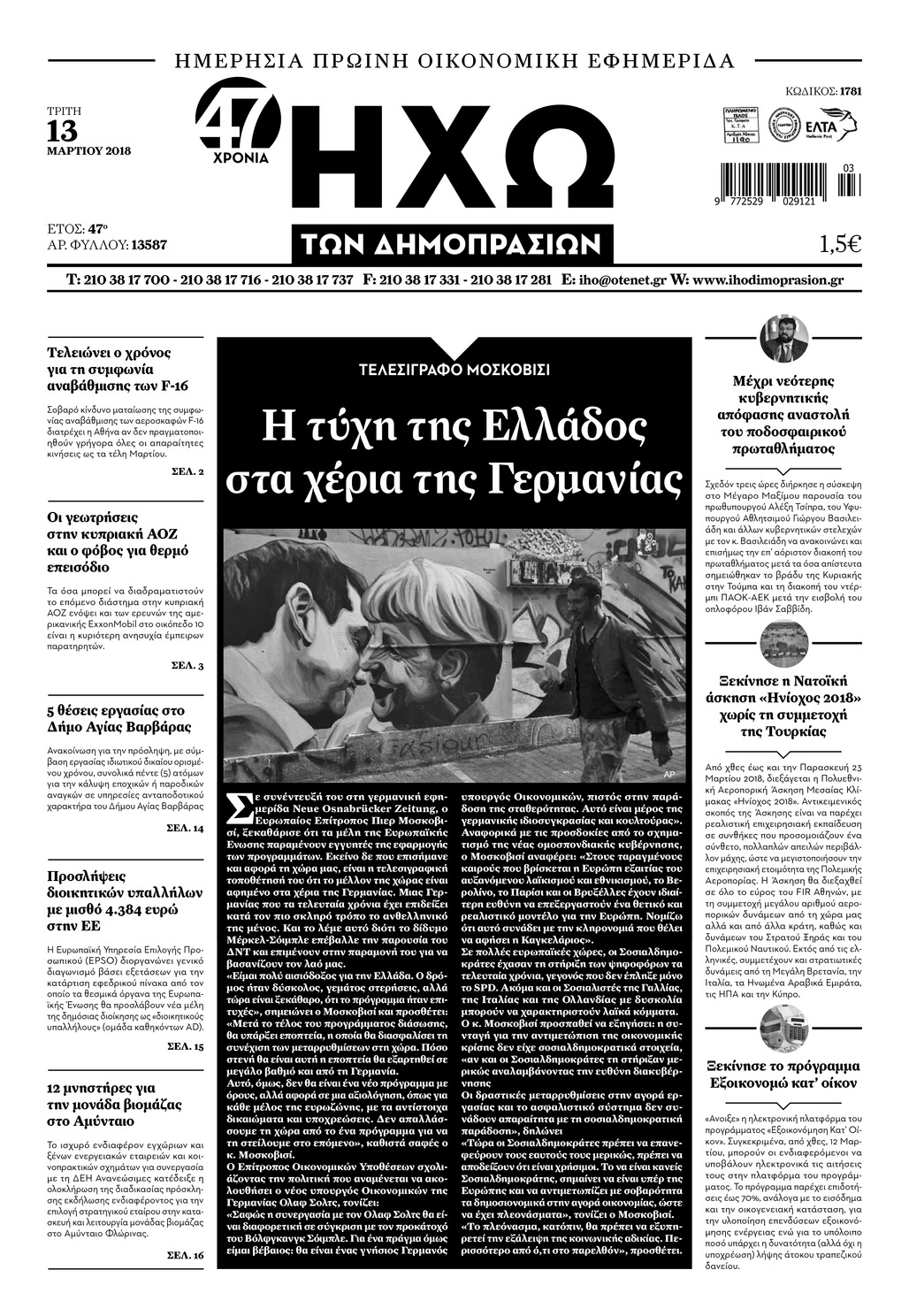 Πρωτοσέλιδο εφημερίδας Ηχώ