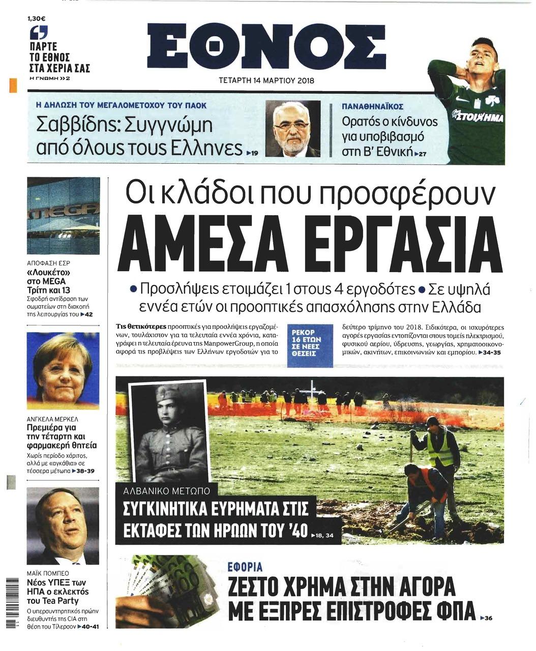 Πρωτοσέλιδο εφημερίδας Έθνος