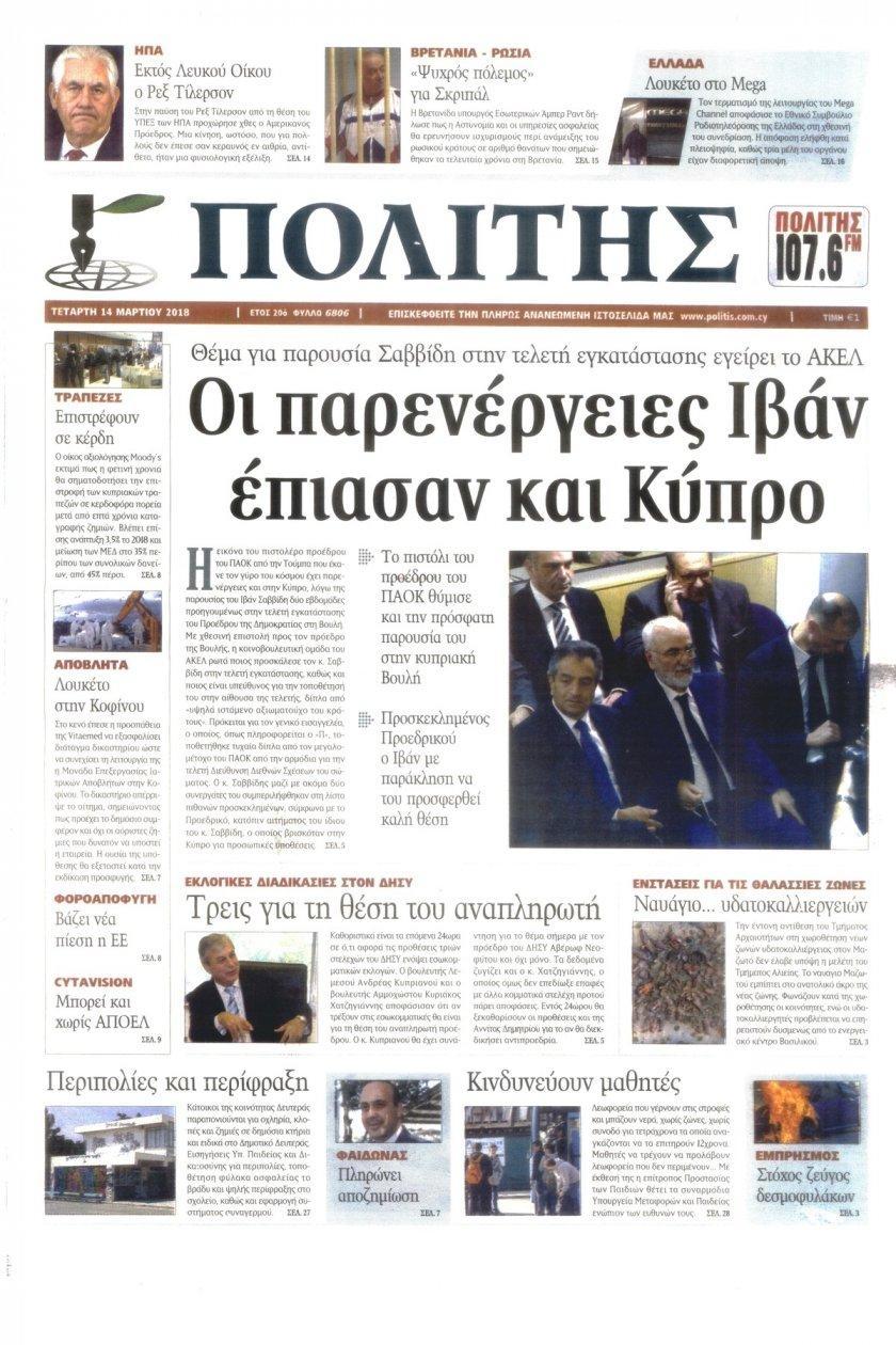 Πρωτοσέλιδο εφημερίδας ��������������