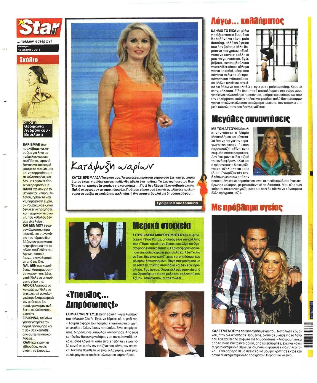 Οπισθόφυλλο εφημερίδας Star Press