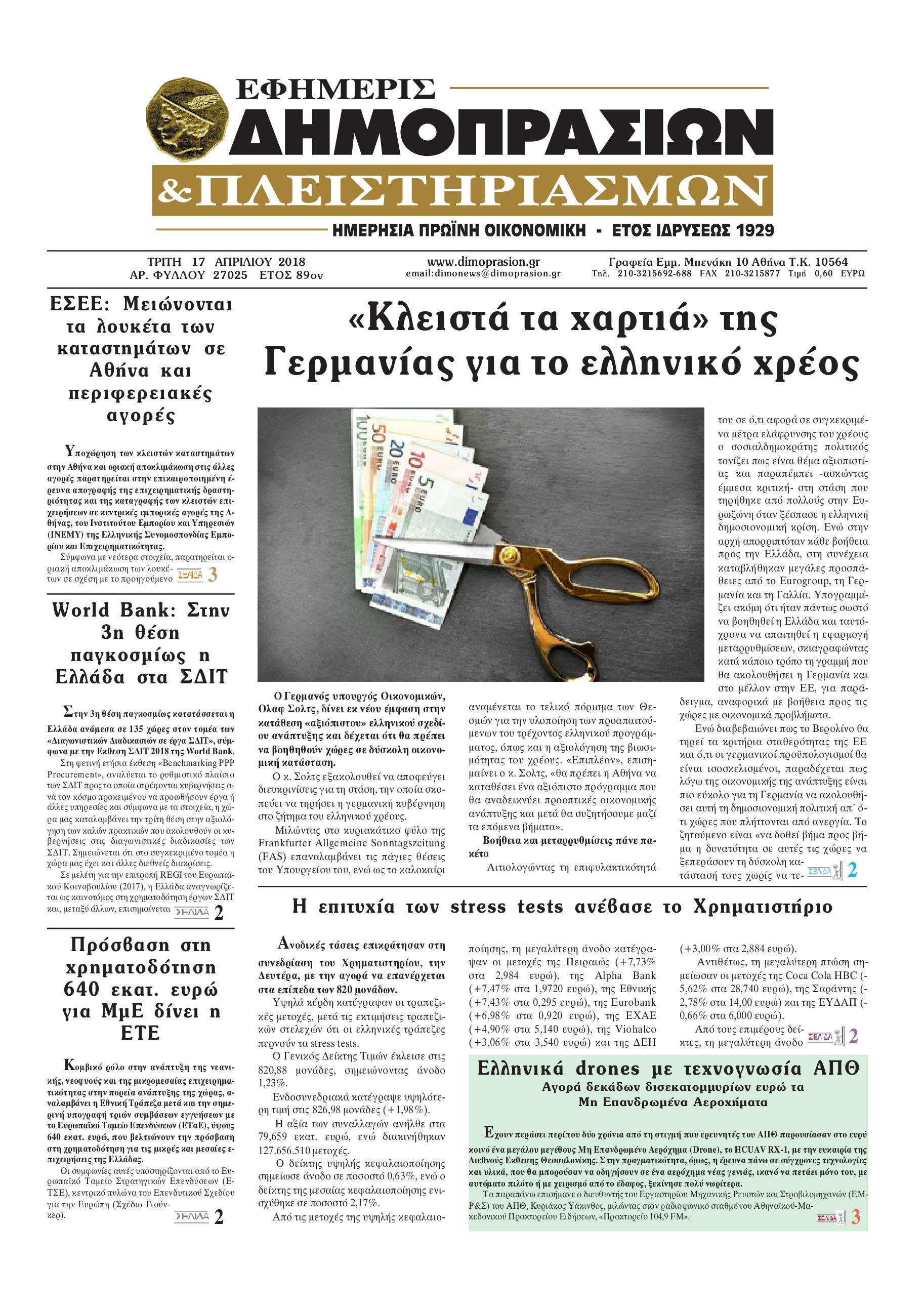 Πρωτοσέλιδο εφημερίδας ����������������������
