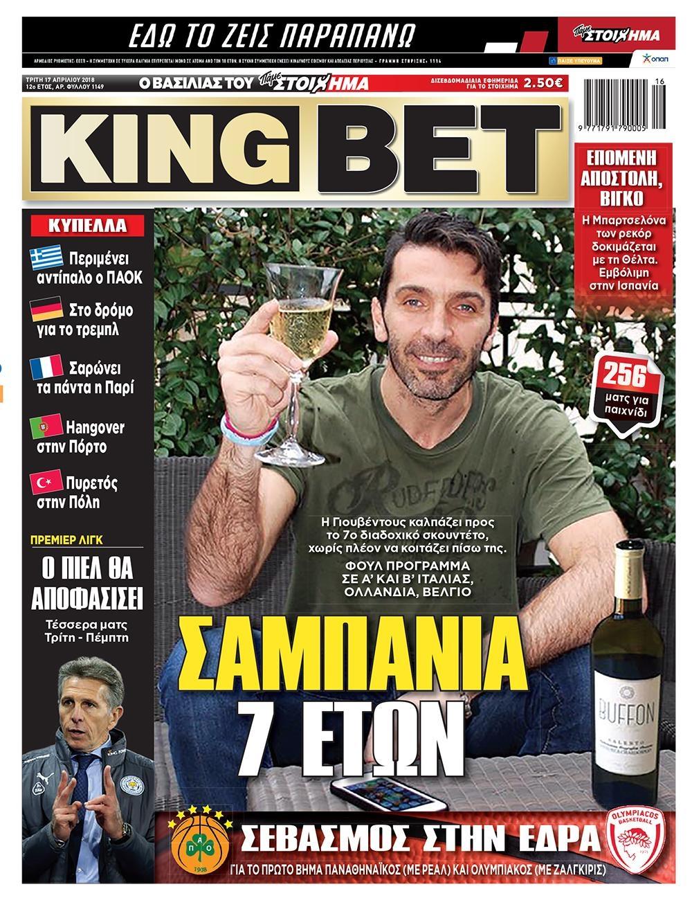 Πρωτοσέλιδο εφημερίδας Kingbet