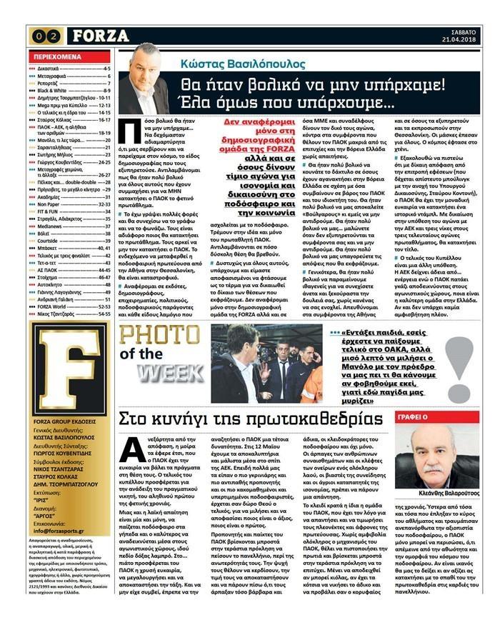 Οπισθόφυλλο εφημερίδας Forza