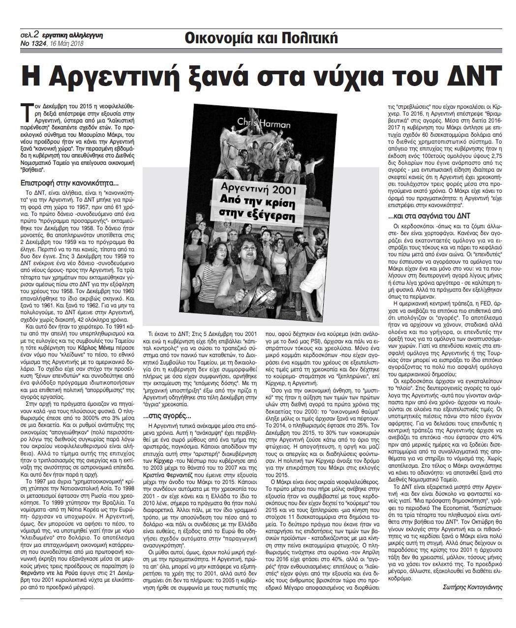 Οπισθόφυλλο εφημερίδας Εργατική Αλληλεγγύη