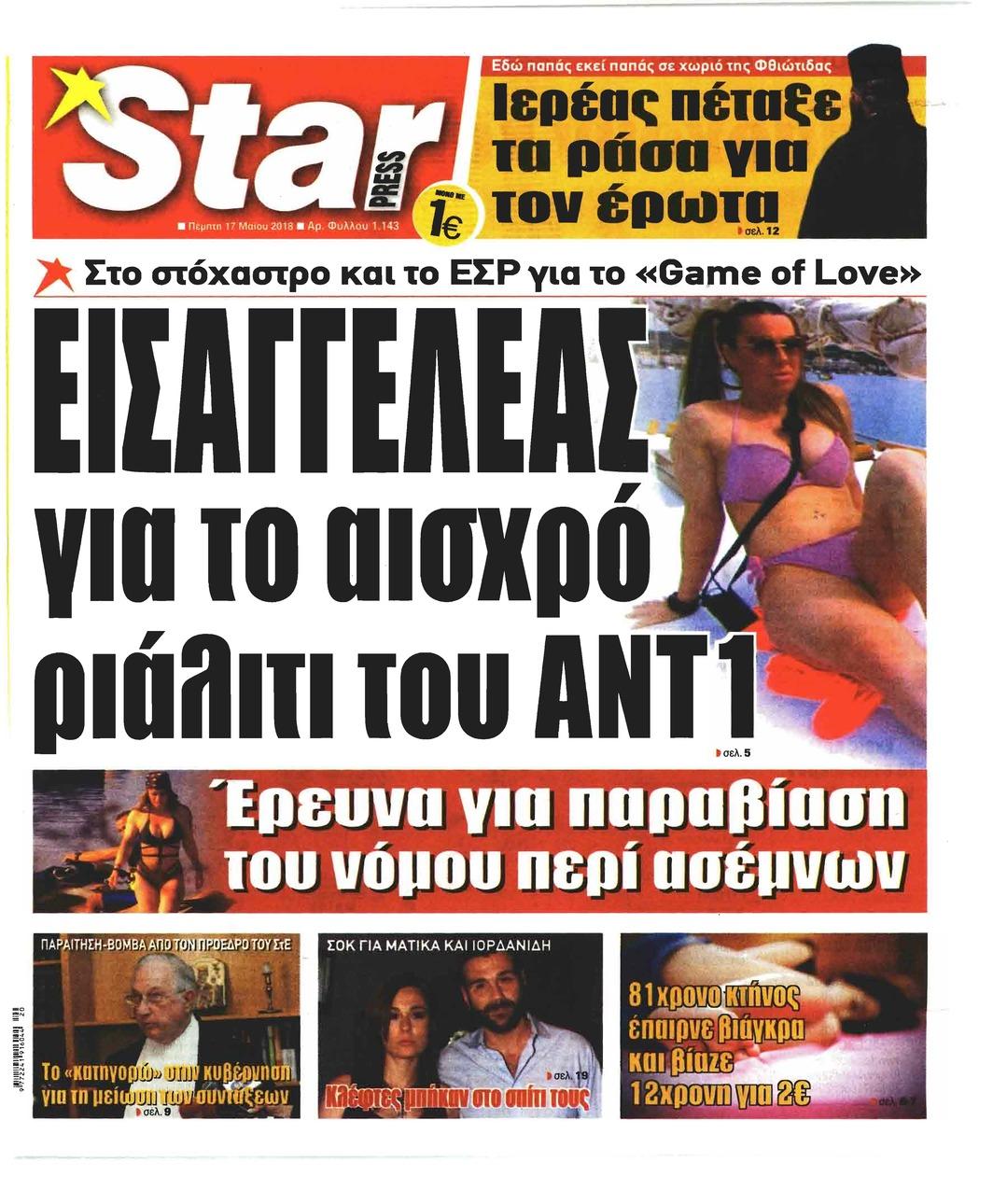 Πρωτοσέλιδο εφημερίδας Star Press