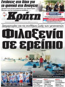Νέα Κρήτη