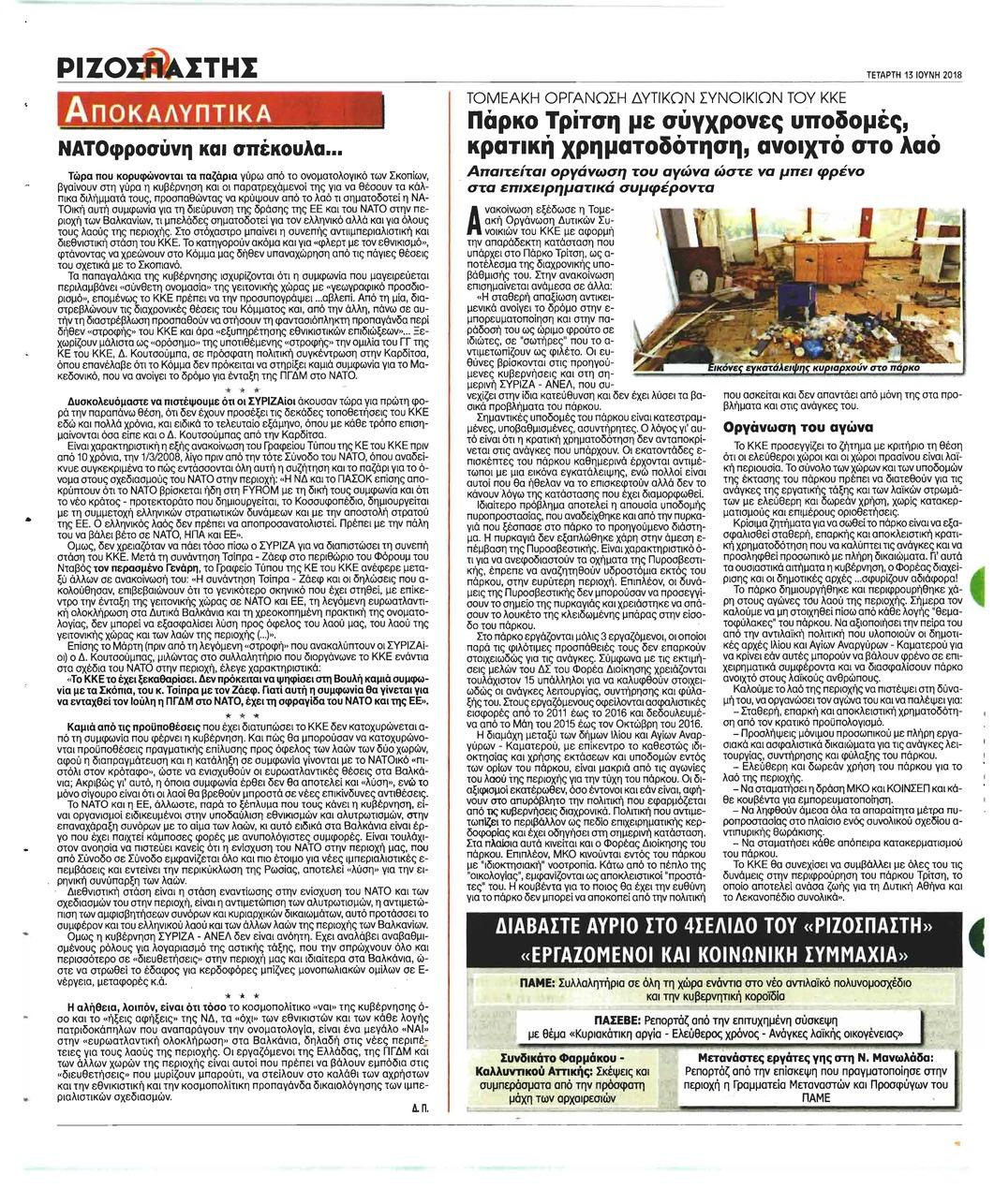 Οπισθόφυλλο εφημερίδας Ριζοσπάστης