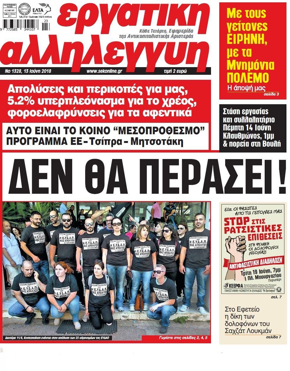 Πρωτοσέλιδο εφημερίδας Εργατική Αλληλεγγύη