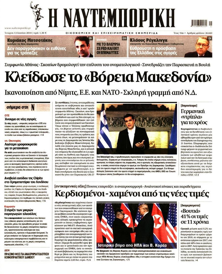 Πρωτοσέλιδο εφημερίδας ������������������������