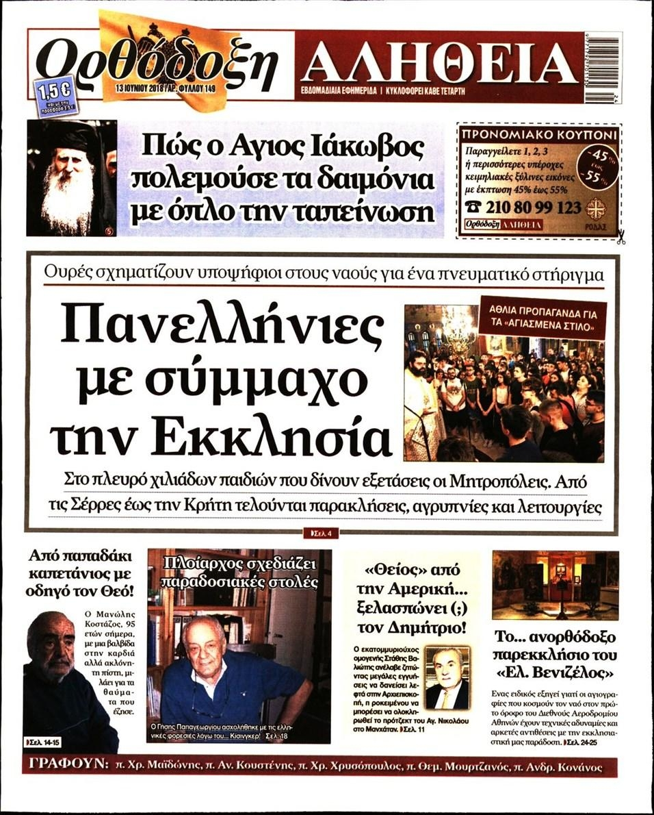 Πρωτοσέλιδο εφημερίδας Ορθόδοξη Αλήθεια