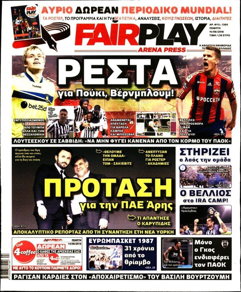 Πρωτοσέλιδο εφημερίδας Arena