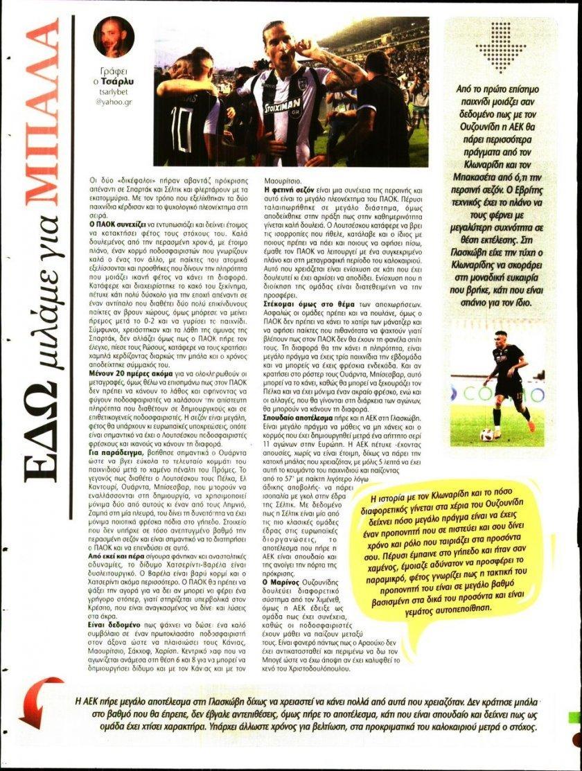 Οπισθόφυλλο εφημερίδας ��atchmoney