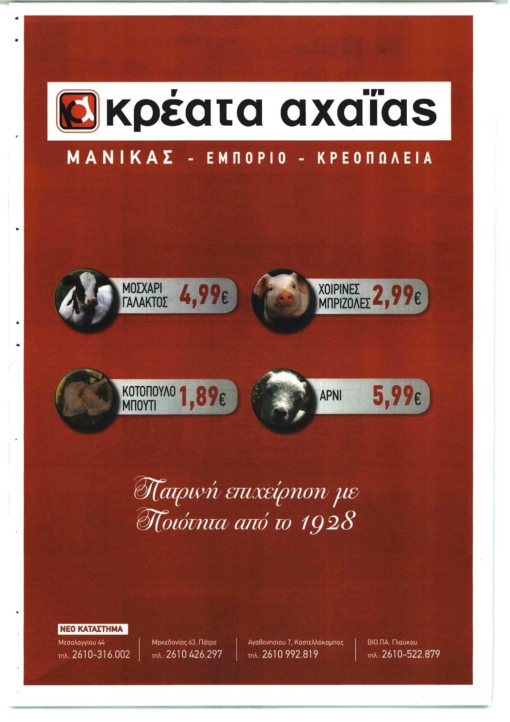 Οπισθόφυλλο εφημερίδας Πελοπόννησος