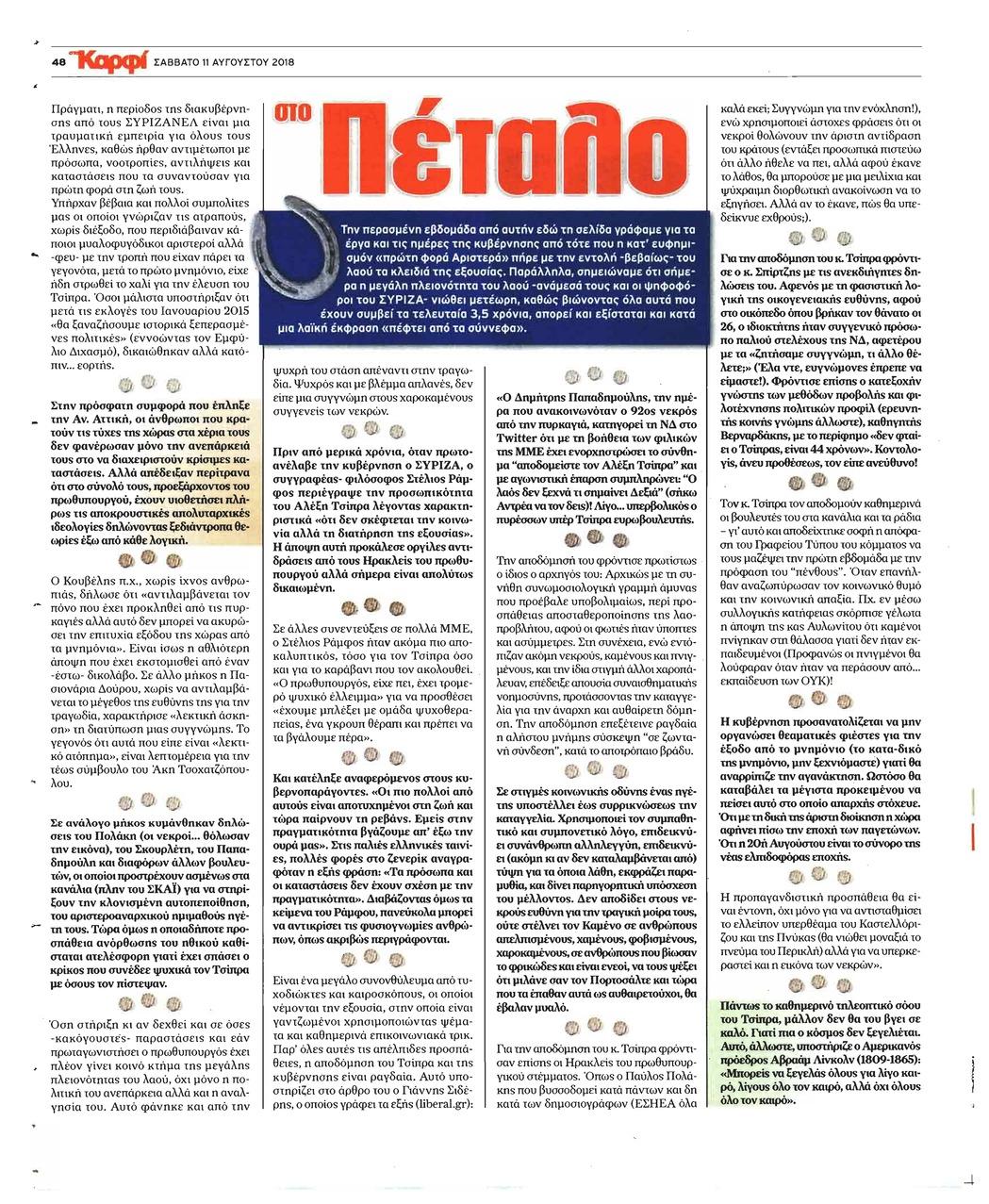 Οπισθόφυλλο εφημερίδας Καρφί