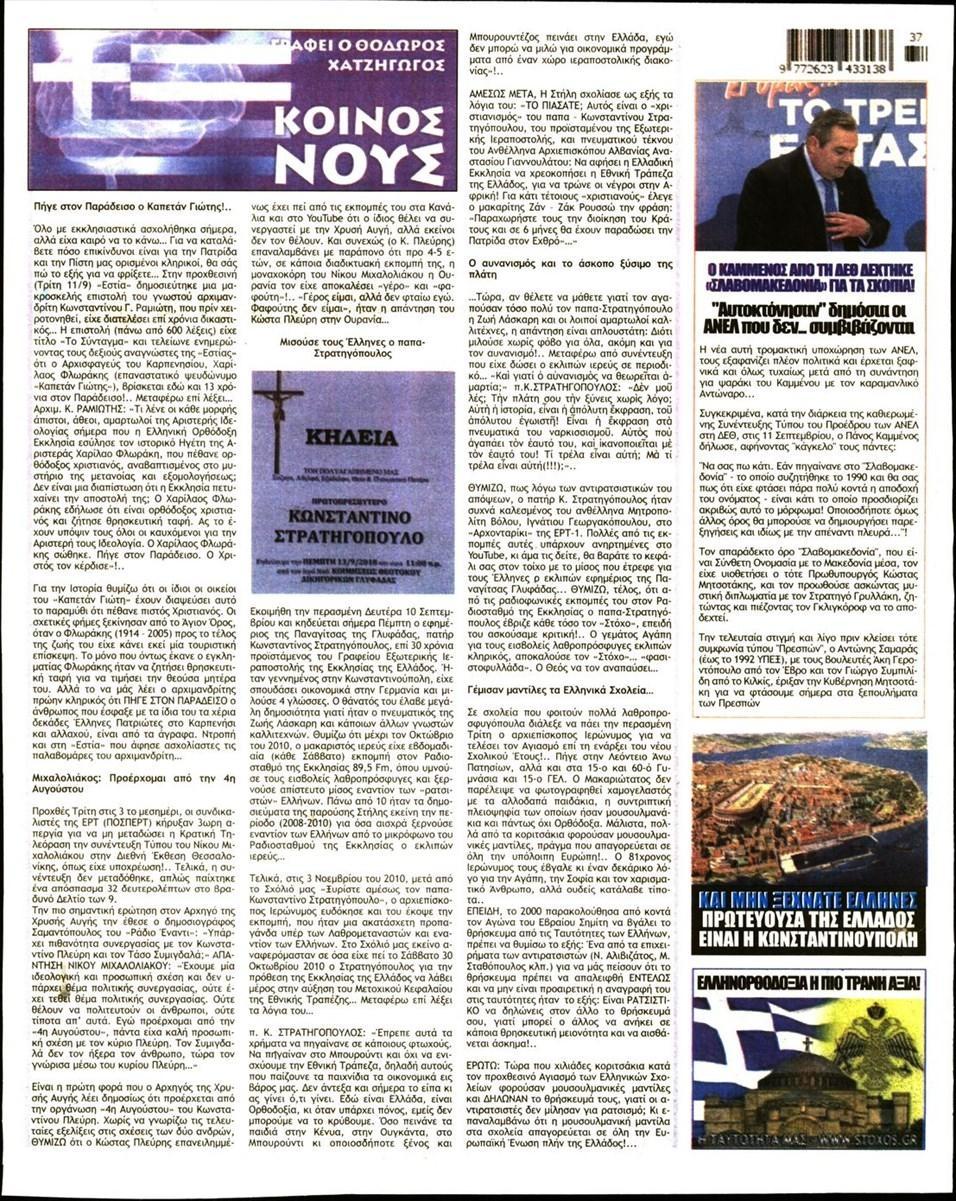 Οπισθόφυλλο εφημερίδας Στόχος