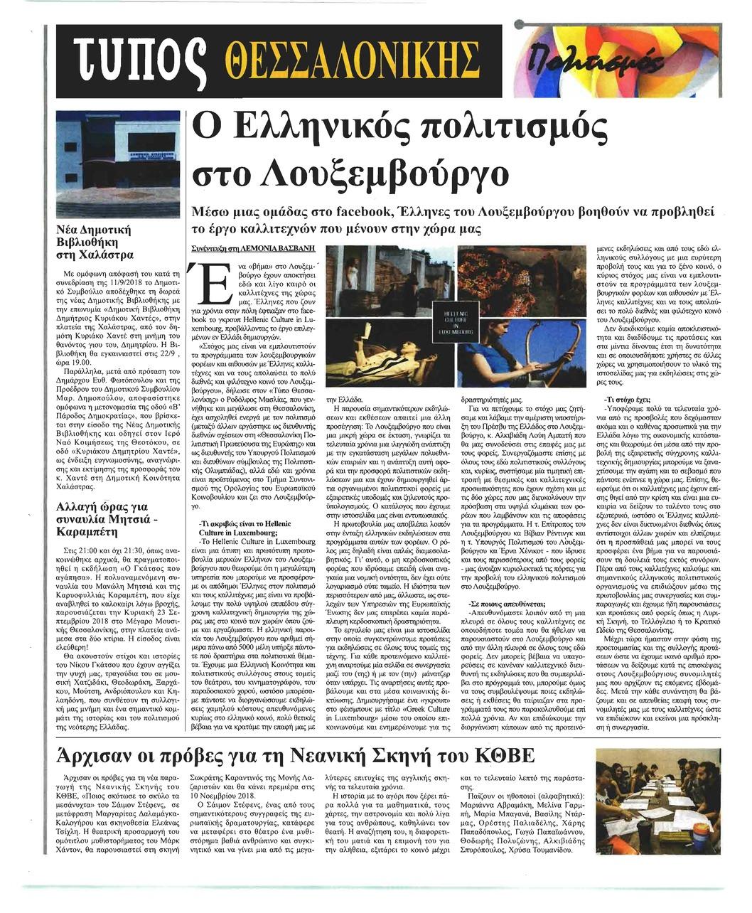 Οπισθόφυλλο εφημερίδας Τύπος Θεσσαλονίκης