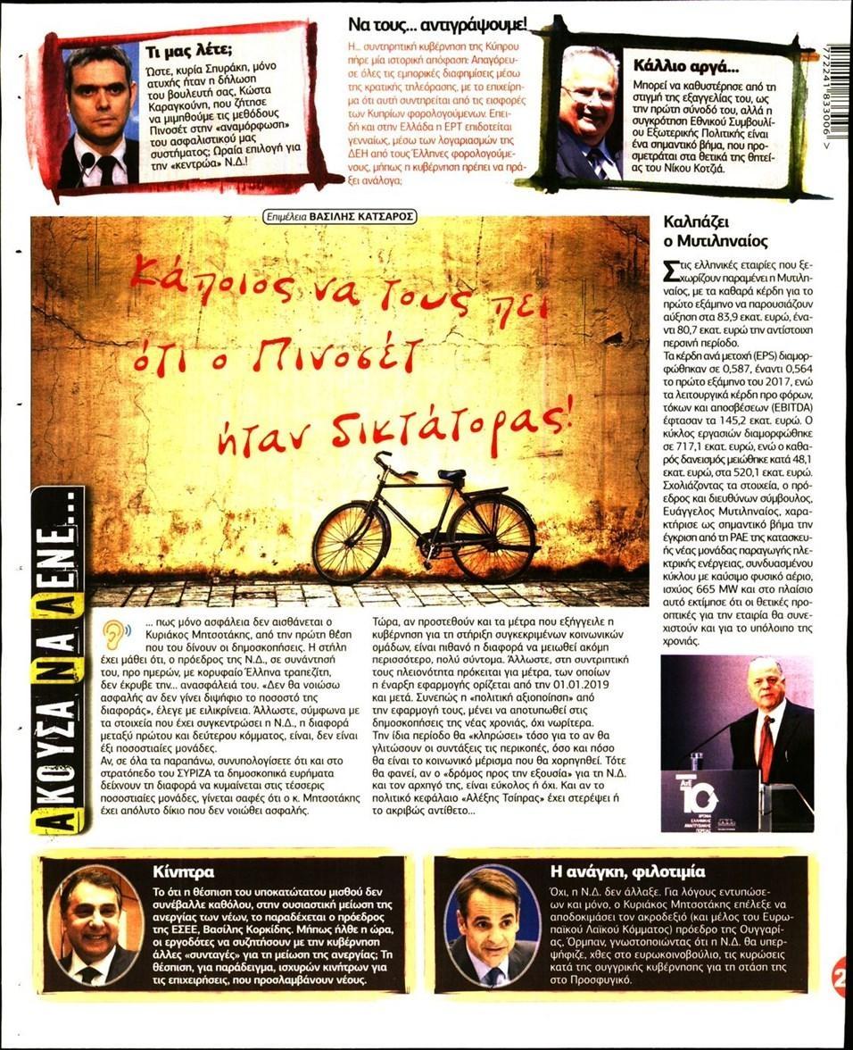 Οπισθόφυλλο εφημερίδας Finance