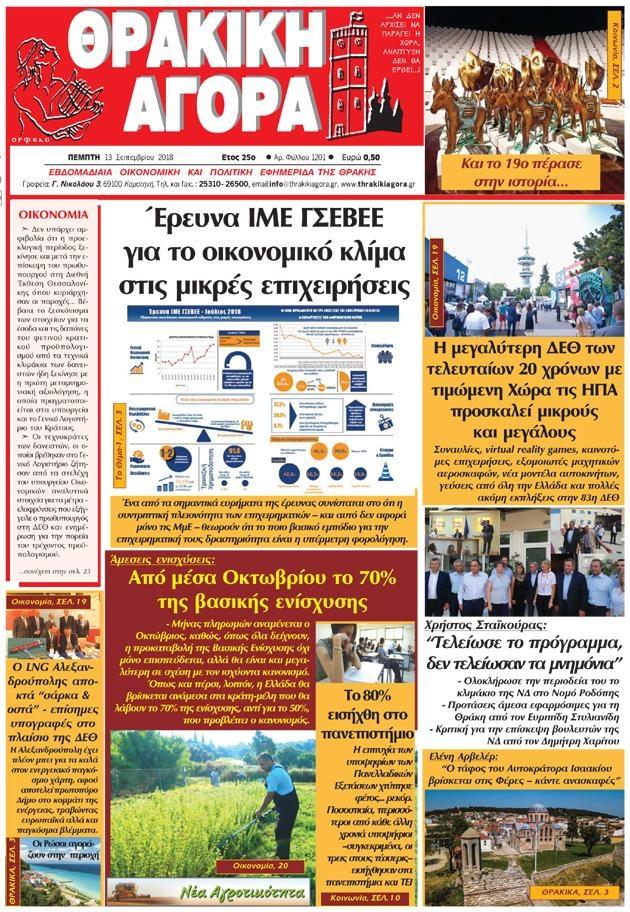 Πρωτοσέλιδο εφημερίδας Θρακική Αγορά