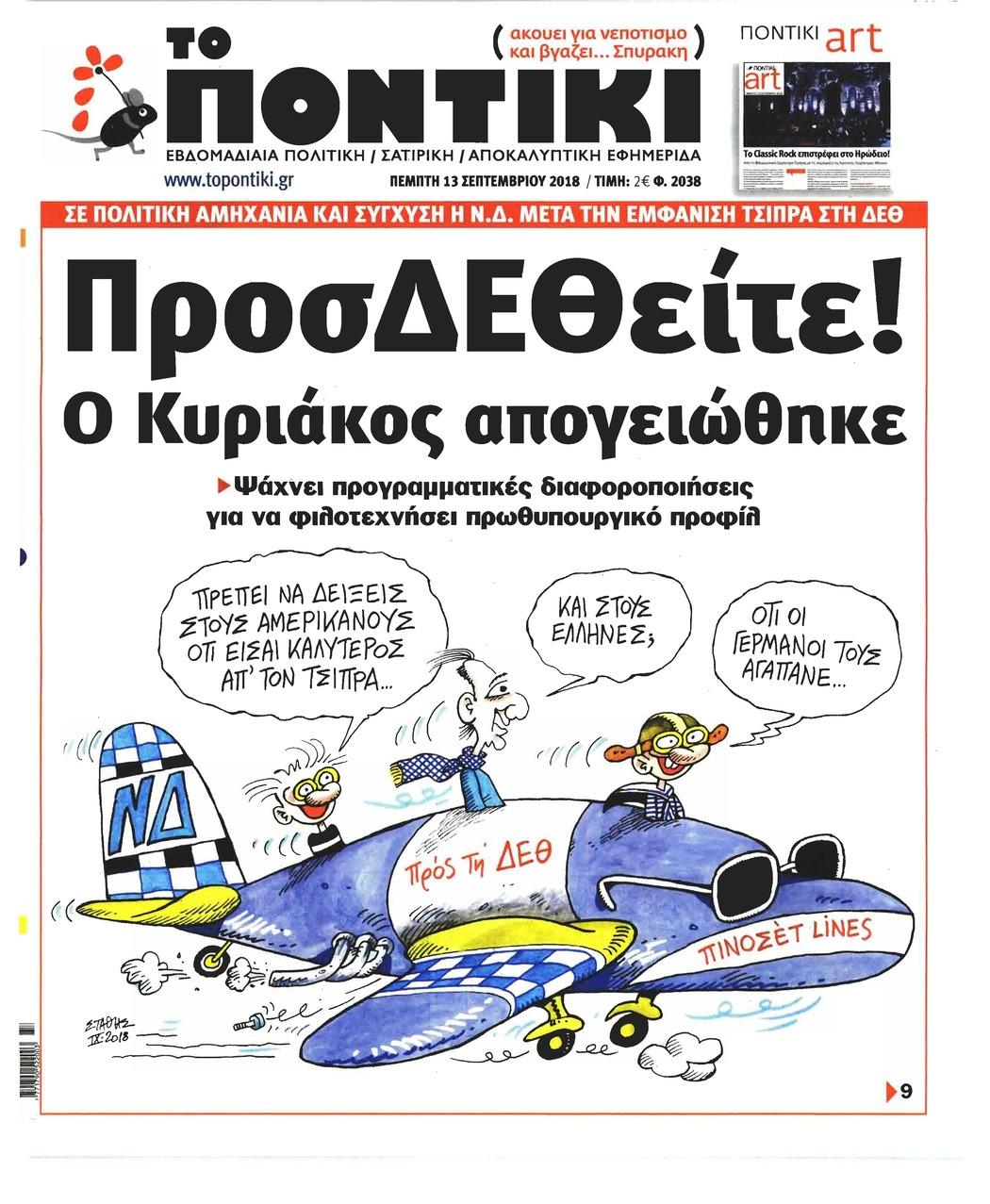 Πρωτοσέλιδο εφημερίδας Το ποντίκι