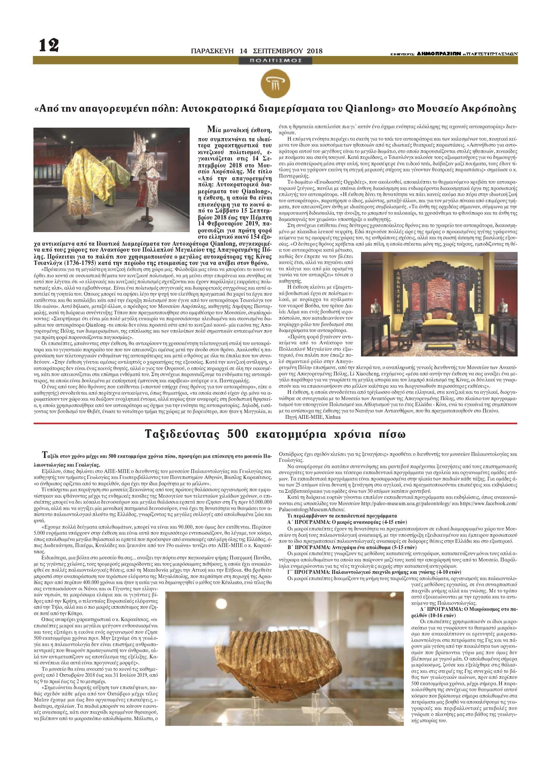 Οπισθόφυλλο εφημερίδας ����������������������