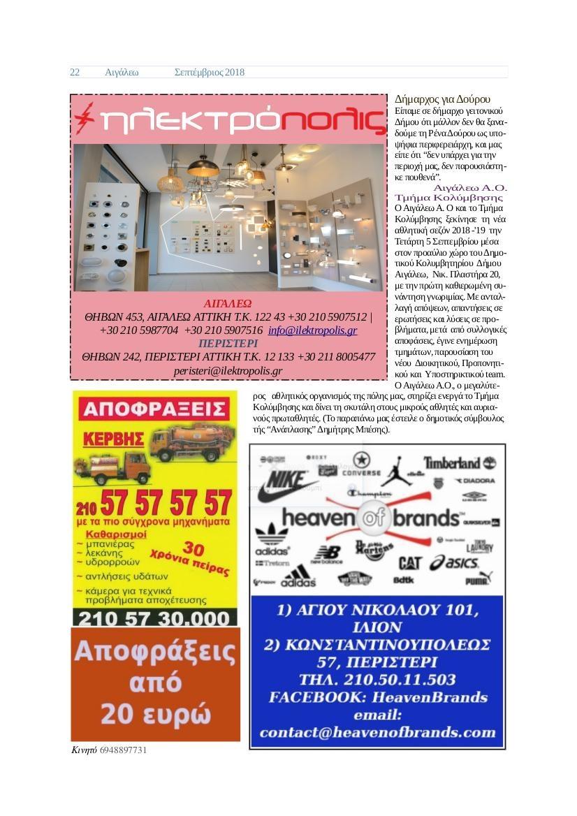 Οπισθόφυλλο εφημερίδας ��������������