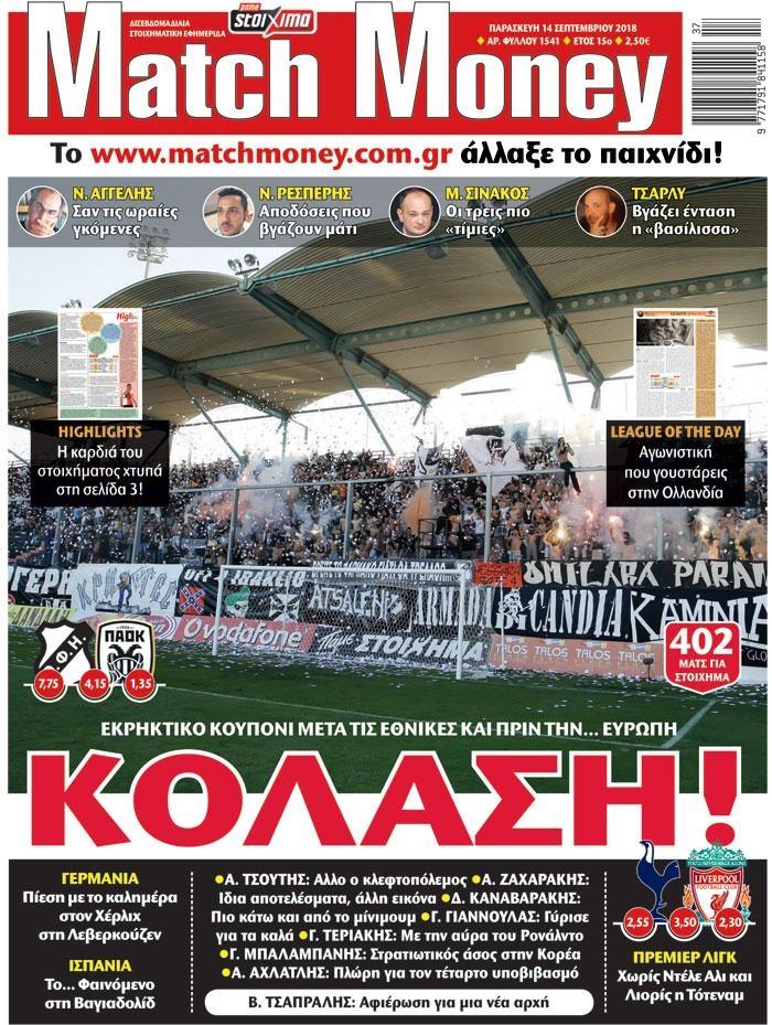 Πρωτοσέλιδο εφημερίδας ��atchmoney
