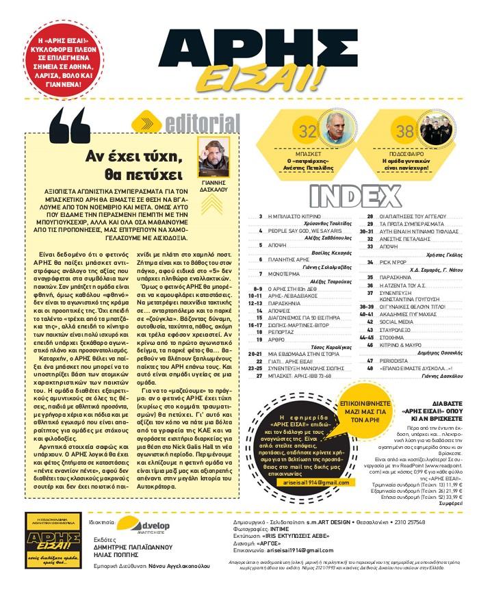 Οπισθόφυλλο εφημερίδας Άρης Είσαι