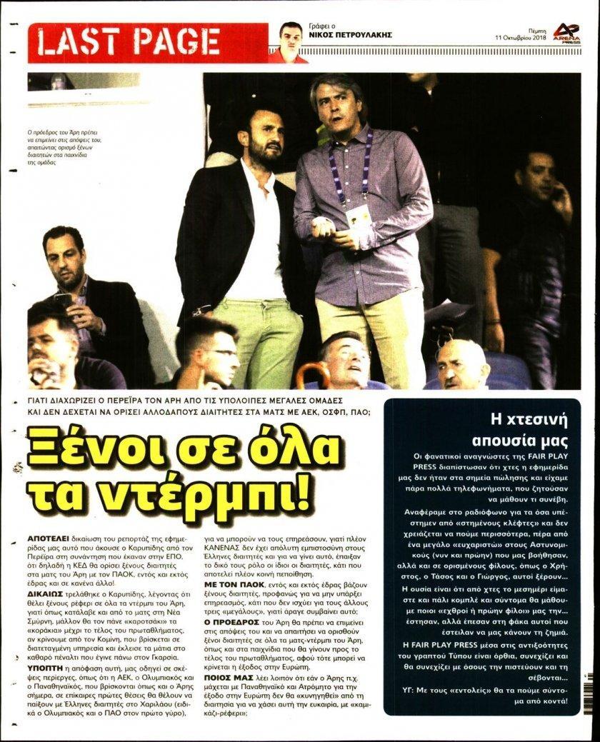 Οπισθόφυλλο εφημερίδας Arena