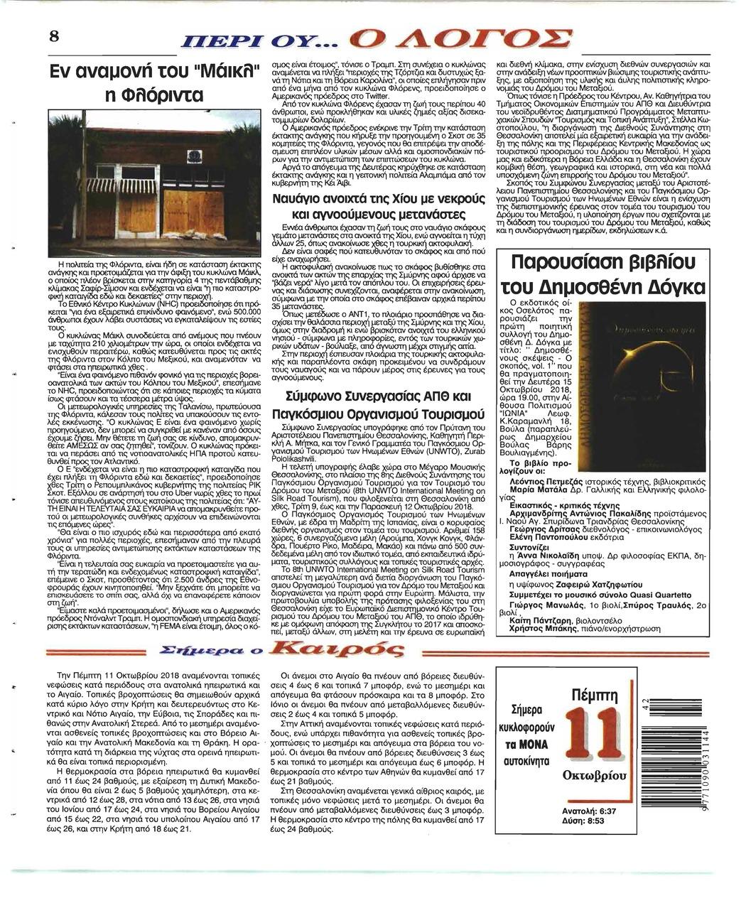 Οπισθόφυλλο εφημερίδας ����������