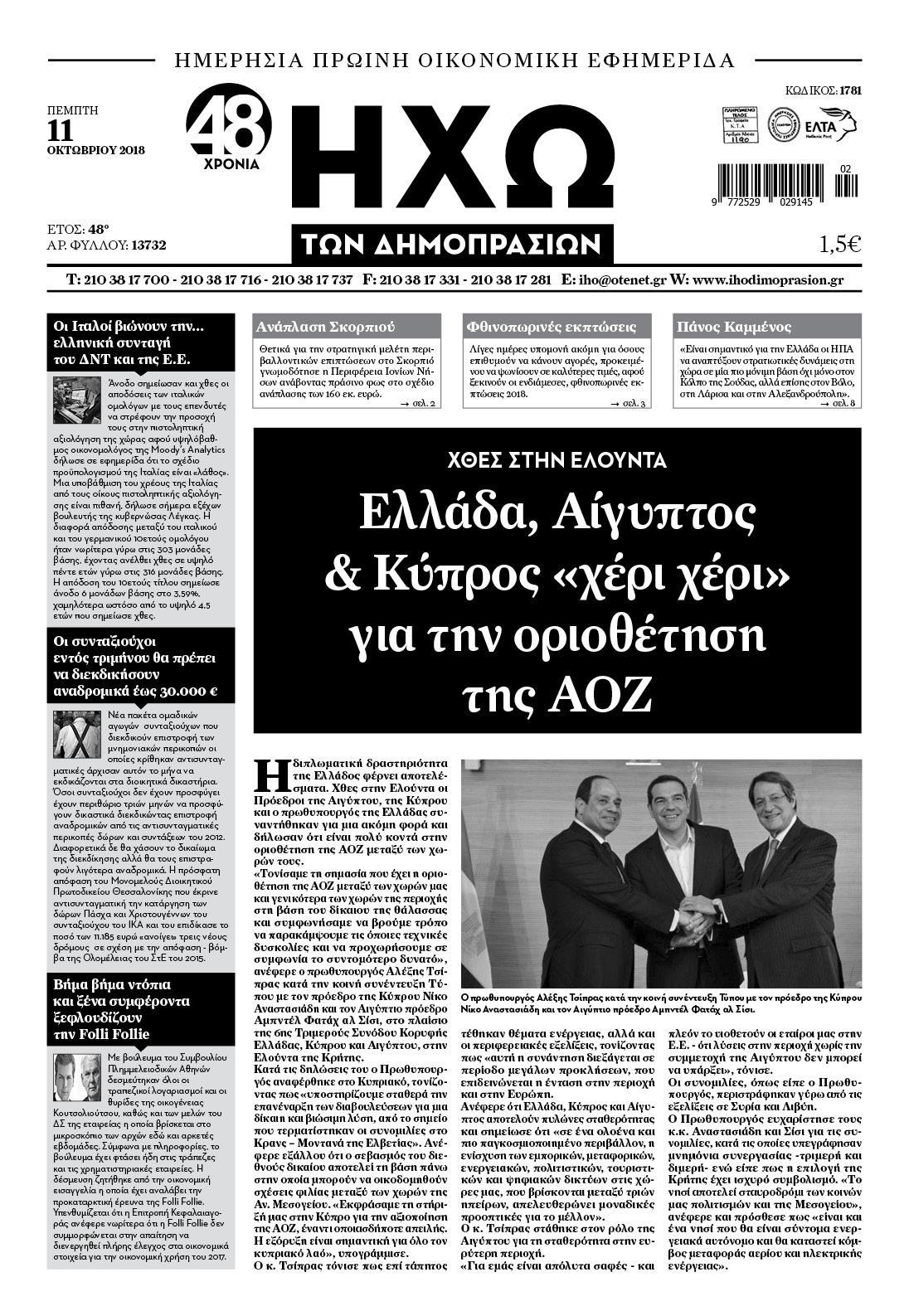 Πρωτοσέλιδο εφημερίδας ������