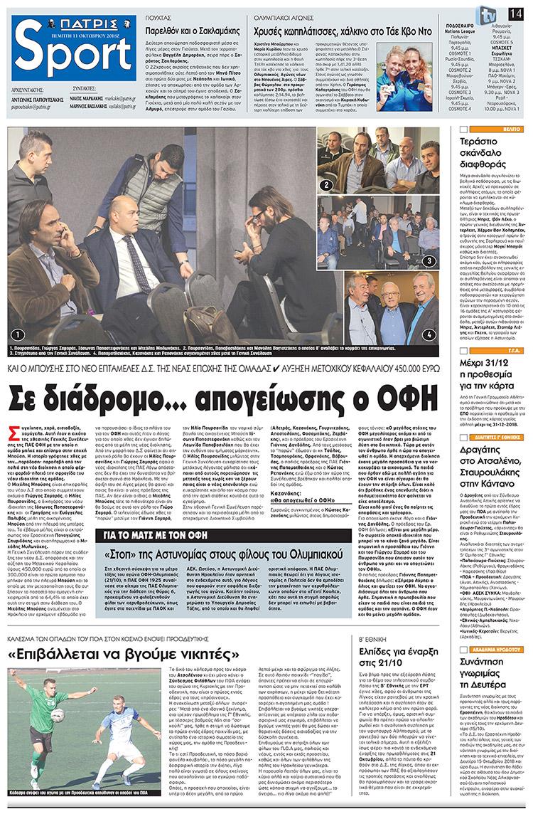 Πρωτοσέλιδο εφημερίδας Πατρίς Σπορ