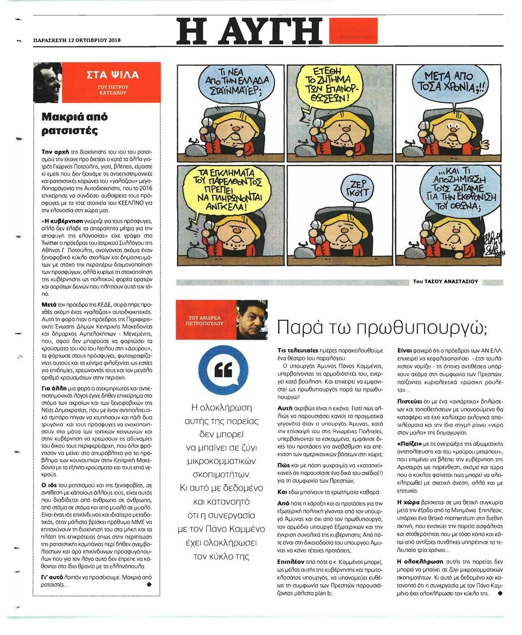 Οπισθόφυλλο εφημερίδας ��������