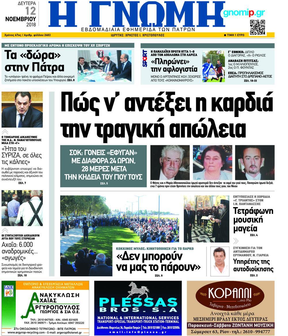 Πρωτοσέλιδο εφημερίδας Γνώμη της Πάτρας