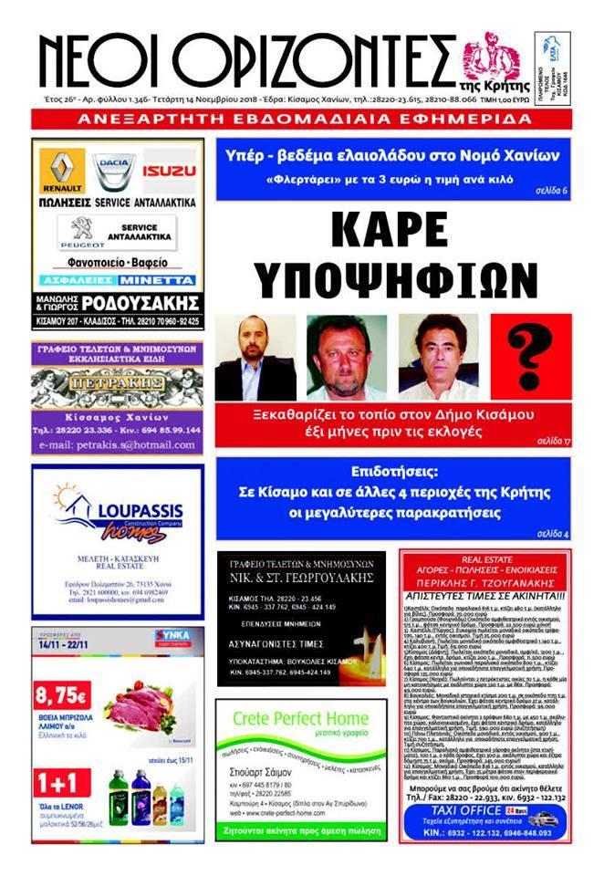 Πρωτοσέλιδο εφημερίδας Νέοι Ορίζοντες