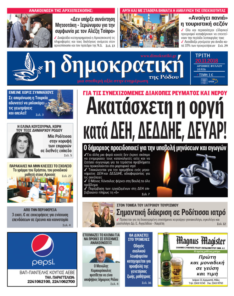 Πρωτοσέλιδο εφημερίδας Δημοκρατική