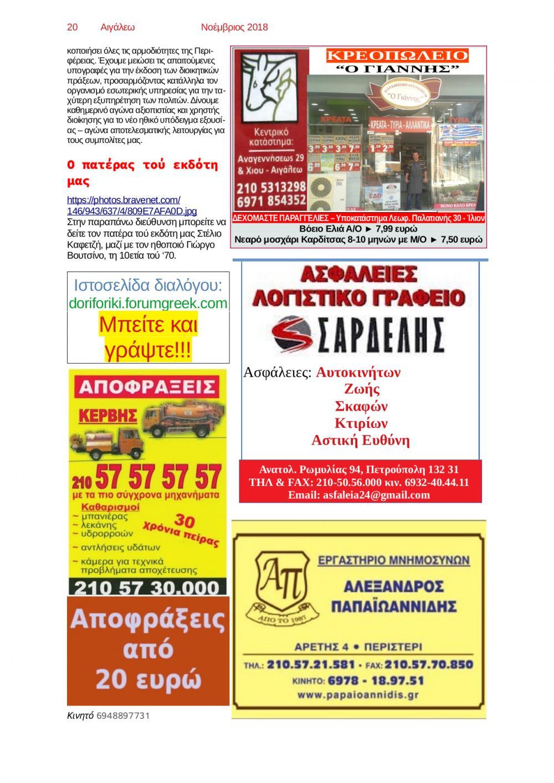 Οπισθόφυλλο εφημερίδας Αιγάλεω