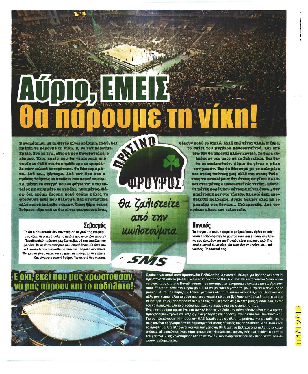 Οπισθόφυλλο εφημερίδας Η Πράσινη