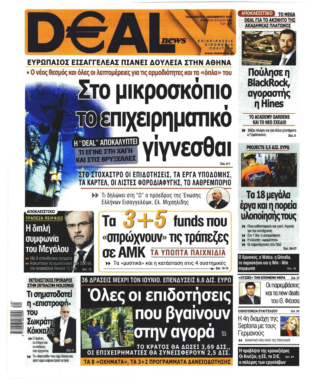Πρωτοσέλιδο εφημερίδας Deal