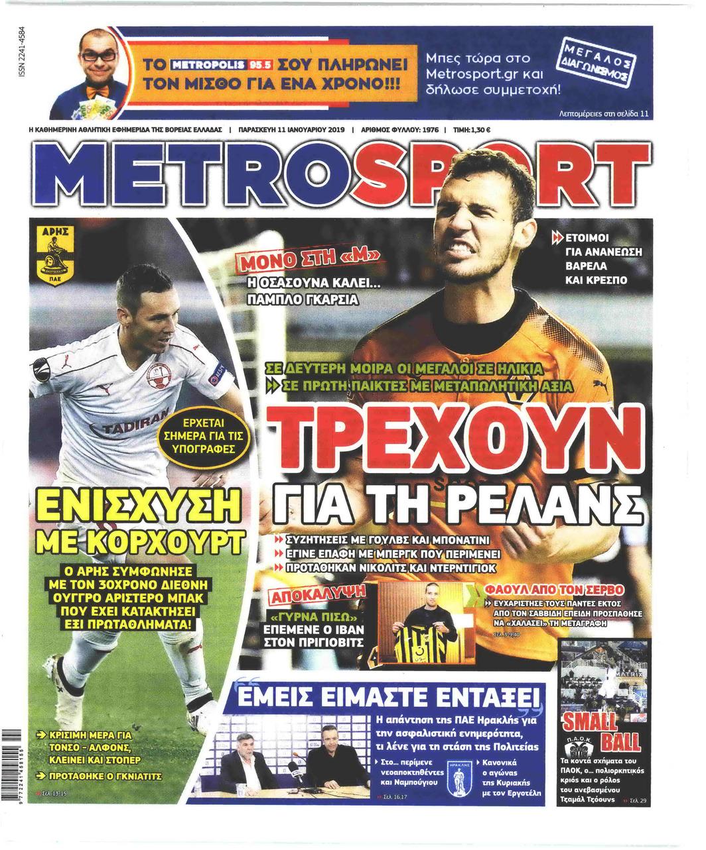 Πρωτοσέλιδο εφημερίδας Μetrosport