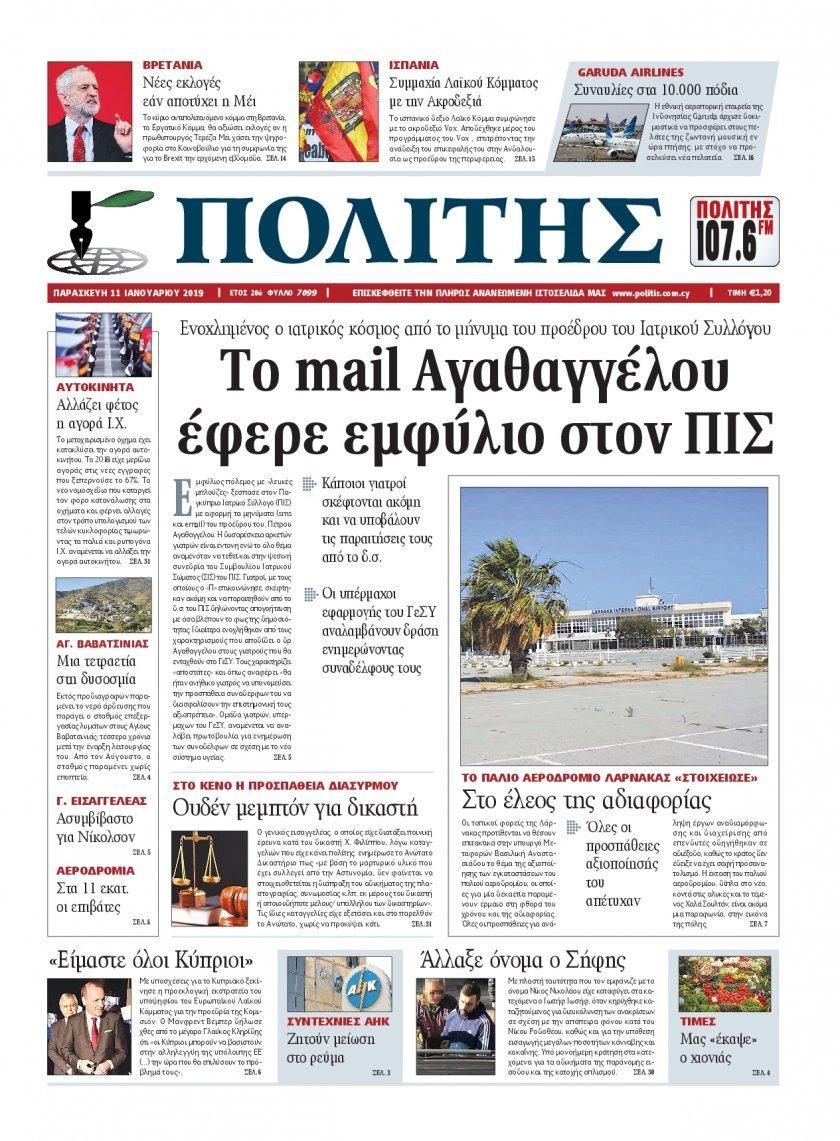 Πρωτοσέλιδο εφημερίδας Πολίτης