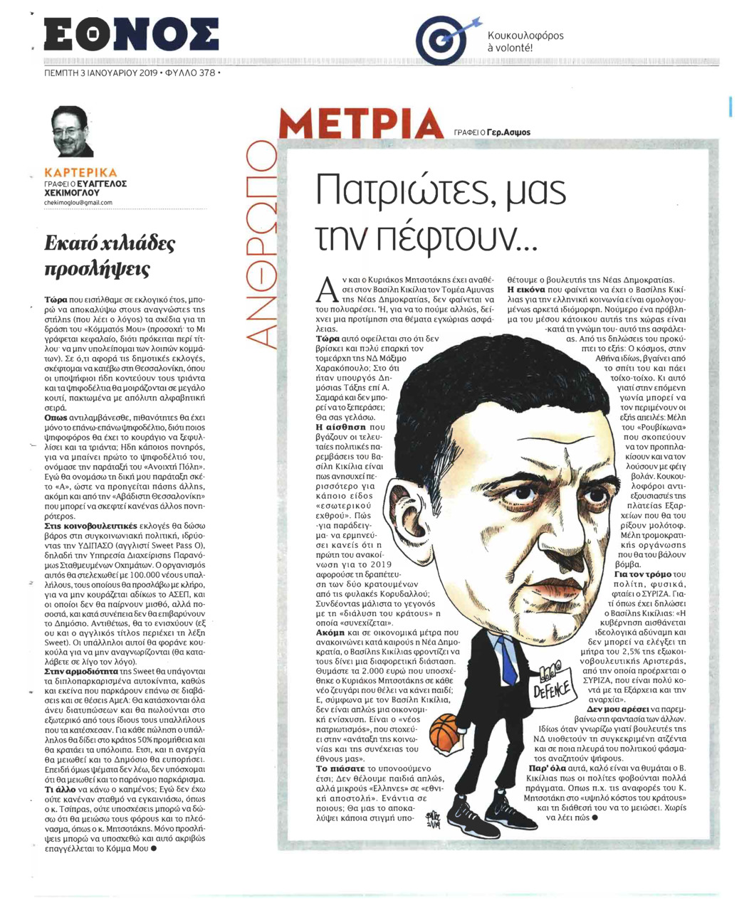 Οπισθόφυλλο εφημερίδας Έθνος