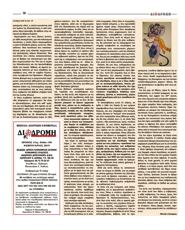 Οπισθόφυλλο εφημερίδας Διαδρομή