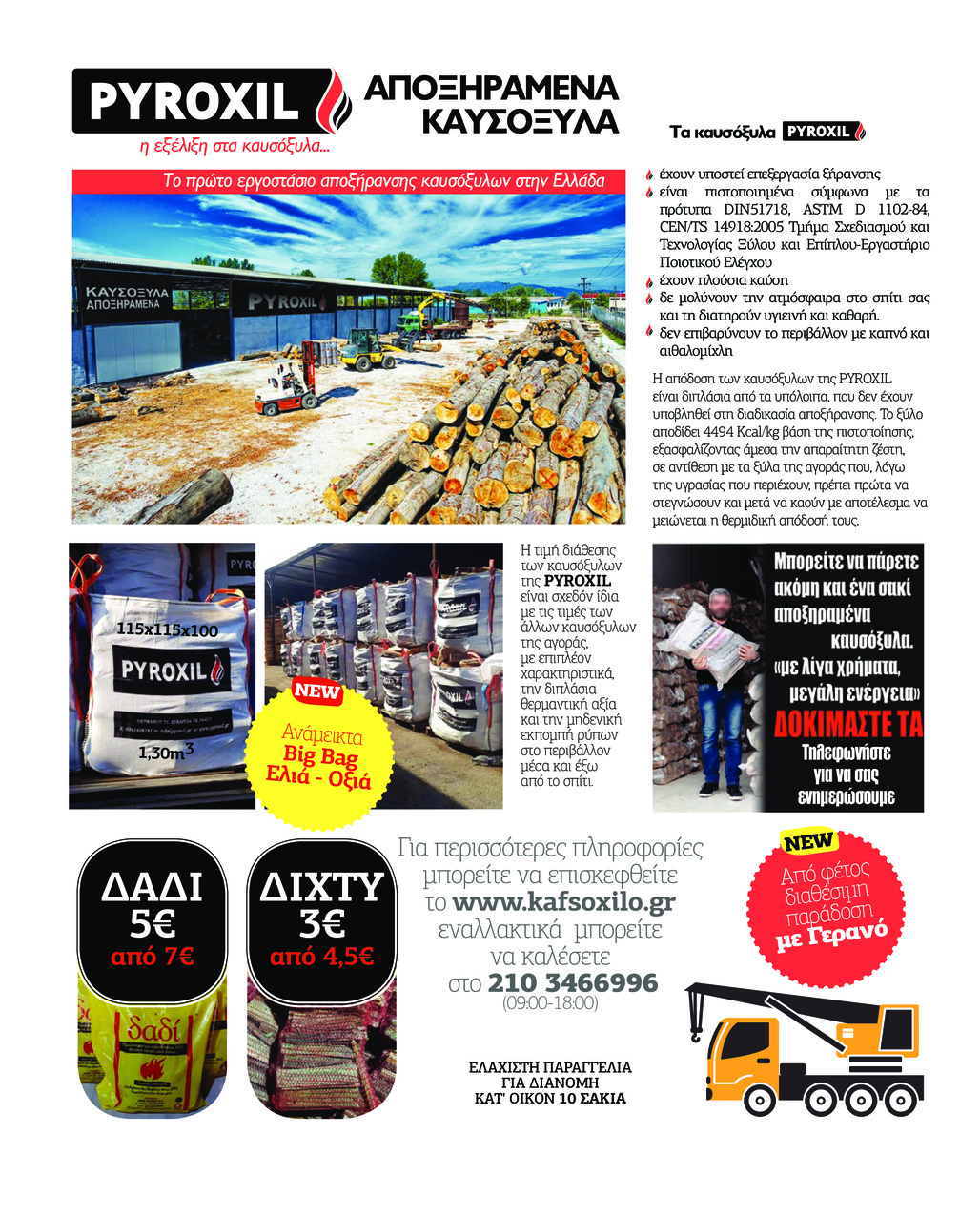 Οπισθόφυλλο εφημερίδας FreeSunday