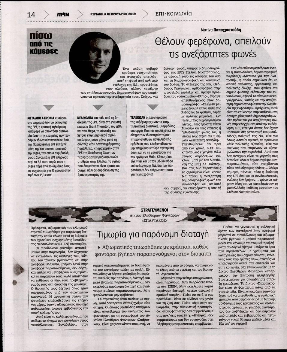 Οπισθόφυλλο εφημερίδας Πριν